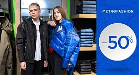 Metrofashion скидки до 50%
